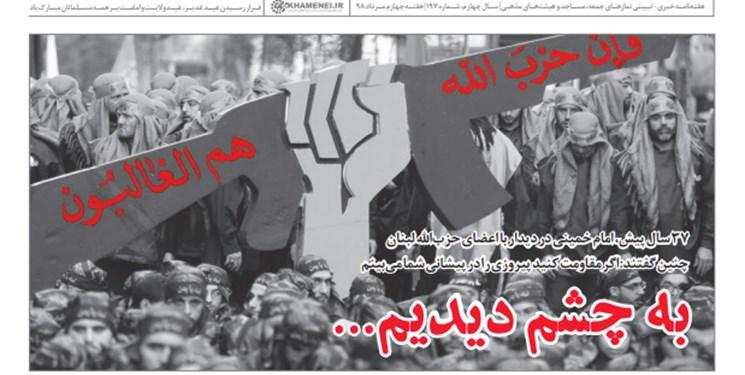 خط حزبالله ۱۹۷ با عنوان «به چشم دیدیم» منتشر شد