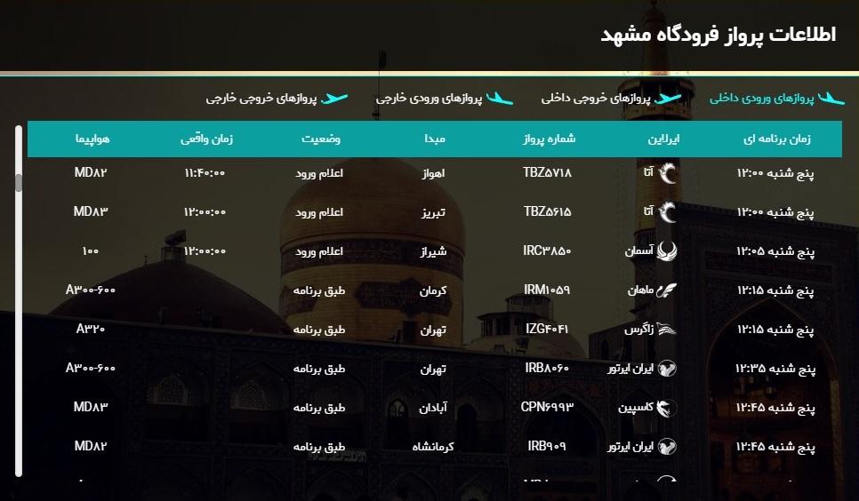 اطلاعات پروازهای فرودگاه هاشمی نژاد مشهد