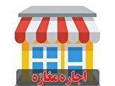 باشگاه خبرنگاران -اجاره مغازه در مناطق مختلف تهران چقدر هزینه دارد؟