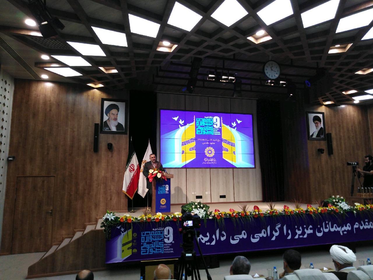 اختتامیه نهمین جشنواره کتابخوانی رضوی در مشهد برگزار شد