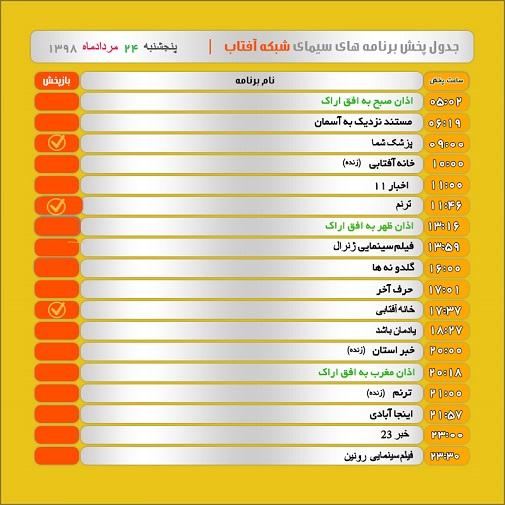 برنامههای سیمای شبکه آفتاب در بیست و چهارم مرداد ۹۸