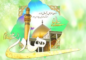 جشن میلاد حضرت امام هادی (ع) در آستان مقدس حضرت عبدالعظیم (ع) برگزار می شود