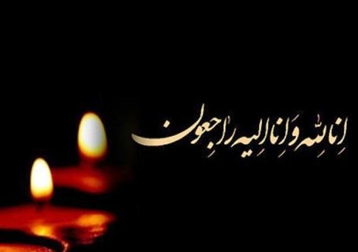 پیام های تسلیت مسئولین استان در پی درگذشت آمیراحمد تقوی