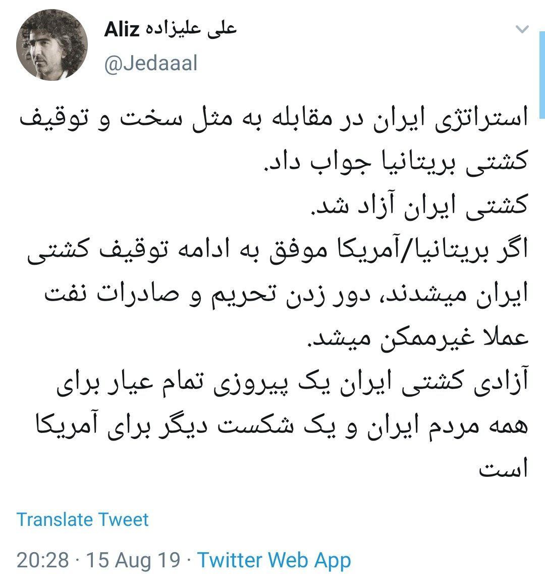 آزادی کشتی ایران یک پیروزی تمام عیار برای همه مردم ایران و یک شکست دیگر برای آمریکا +عکس