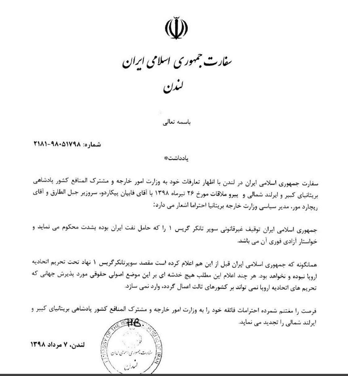ظریف: توقیف نفتکش حامل نفت ایران کاملا غیرقانونی بود