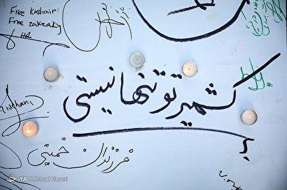 تجمع اعتراضی به کشتار مسلمانان در کشمیر