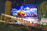 باشگاه خبرنگاران -رونمایی از دیوارنگاره جدید میدان ولی عصر (عج) در آستانه عید غدیر