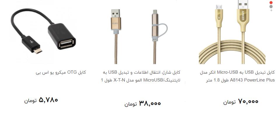 انواع کابل رابط و مبدل + قیمت