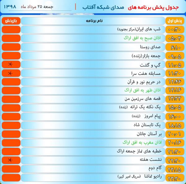 برنامههای صدای شبکه آفتاب در بیست و پنجم مردادماه ۹۸
