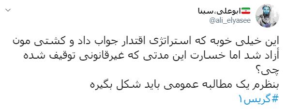 واکنش کاربران به آزادی نفتکش ایرانی