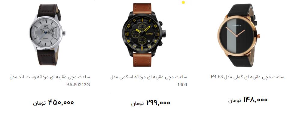 پرفروش ترین ساعت مچی مردانه کدام است؟