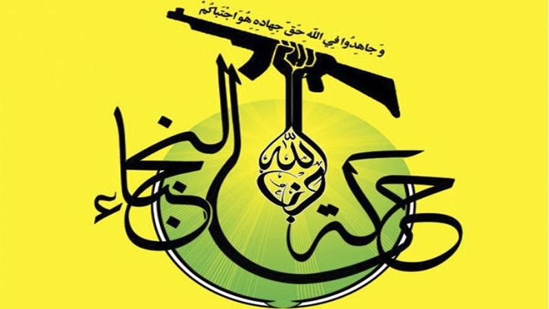 بیانیه جنبش نجباء در حمایت از برادران خود در ارتش عراق