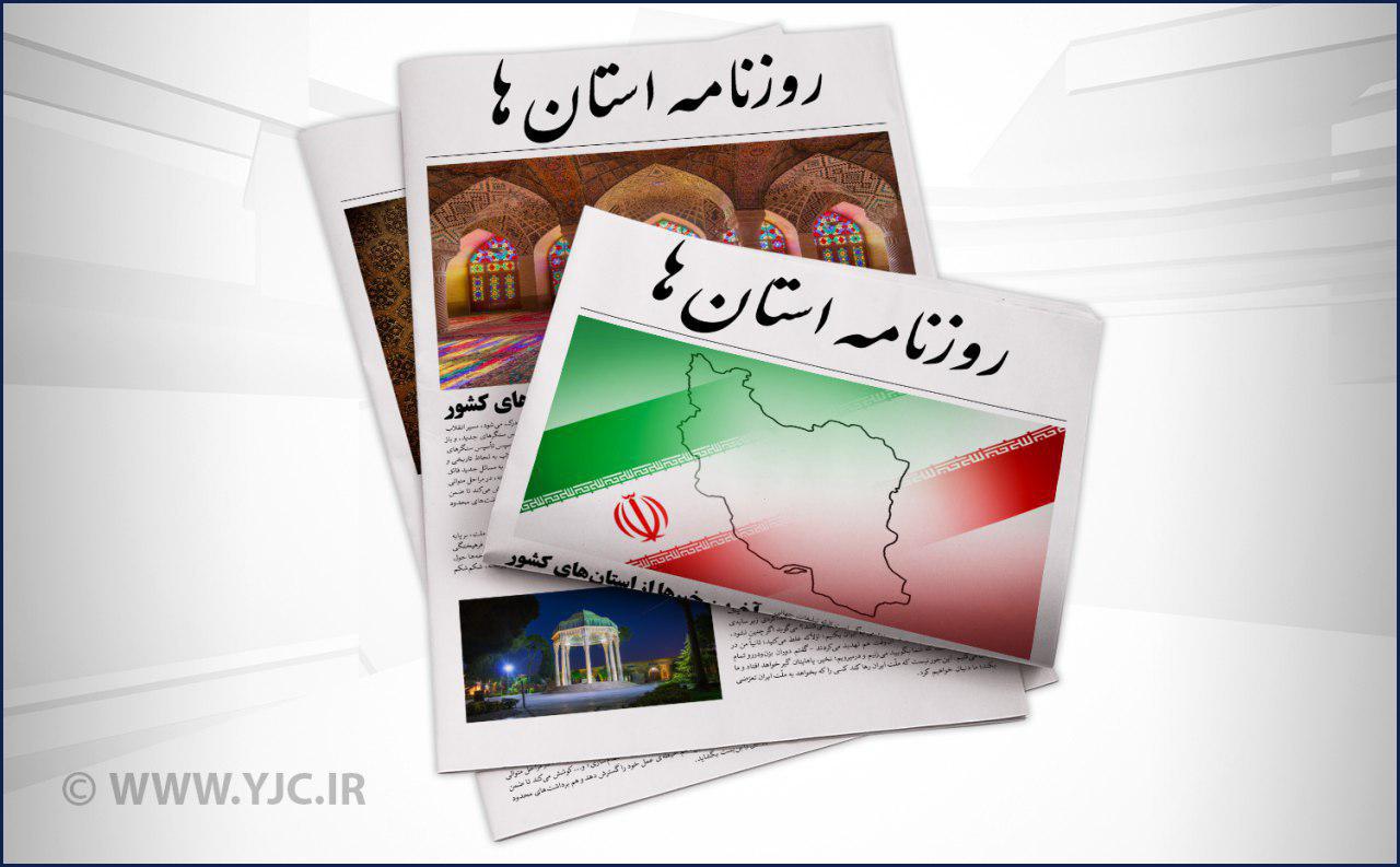 باشگاه خبرنگاران -هشدار همتی به بانکها/غوغای غدیر در باغ فدک /سفر از سفره ها حذف شد