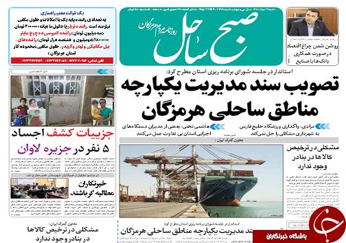 تصویر صفحه نخست روزنامه هرمزگان شنبه ۲۶ مرداد تیر ۹۸