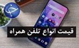 باشگاه خبرنگاران - آخرین قیمت تلفن همراه در بازار (بروزرسانی ۲۶ مرداد) +جدول