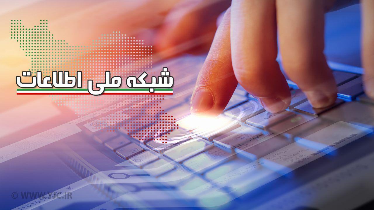 آیا علت قطع اینترنت آزمایش شبکه ملی اطلاعات بوده است؟