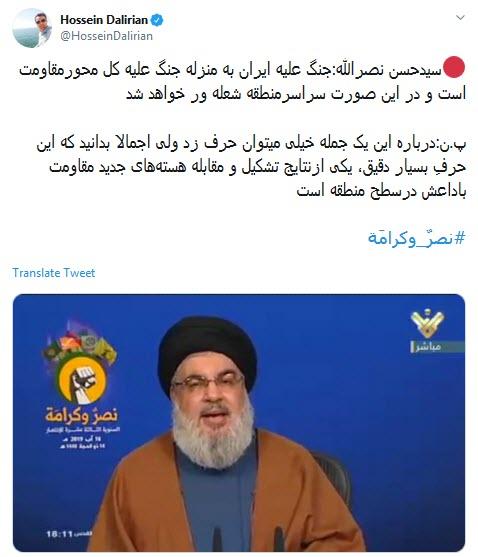 #سید_حسن_نصرالله/ در صورت جنگ با لبنان با پوشش زنده تلویزیونی نابودی شما را نشان خواهیم داد