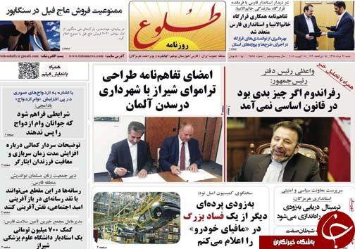 تصاویر صفحه نخست روزنامههای فارس ۲۶ مرداد سال ۱۳۹۸