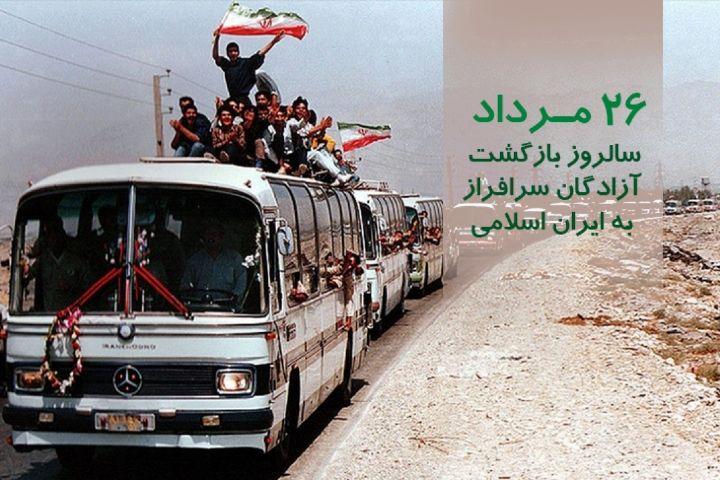 آزادگان بهترین سرمایه برای تداوم آرمانهای انقلاب اسلامی