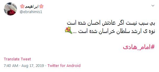 #امام_هادی(ع)/ بی نور نگاه تو همه گمراهیـم!