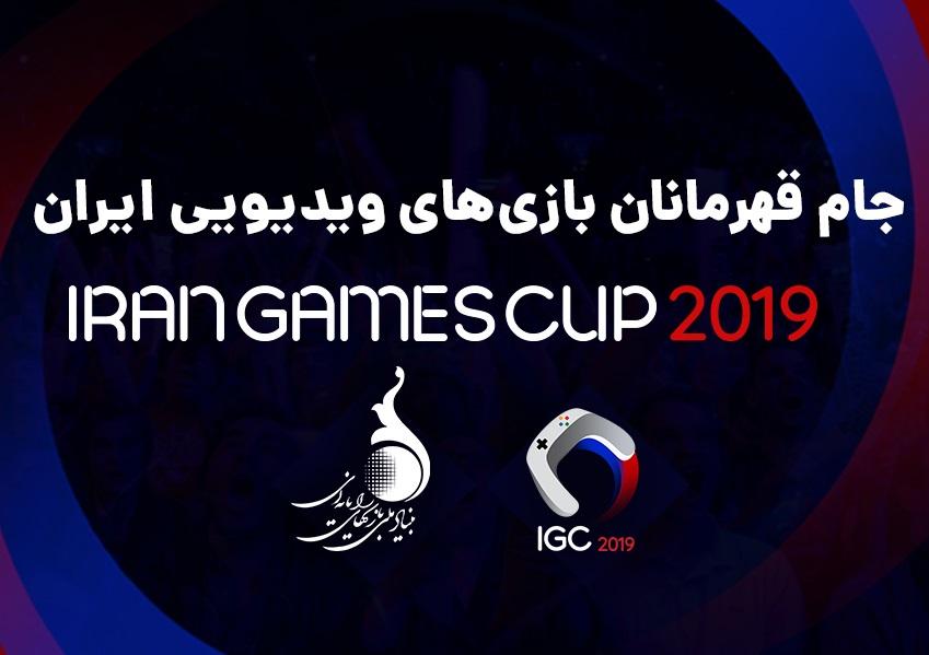جزئیات مسابقات مقدماتی جام قهرمانان بازیهای ویدیویی در شهرستانها مشخص شد