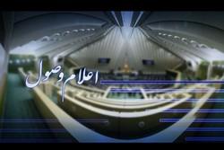 طرح تشکیل استان آذربایجان مرزی با مرکزیت شهر خوی