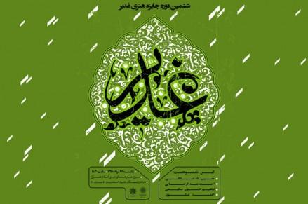ششمین «جایزه هنری غدیر» در موزه امام علی (ع) برگزار میشود