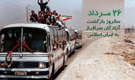 بازگشت آزادگان به روایت رهبر انقلاب +فیلم