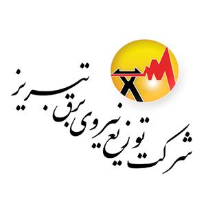 راه اندازی سامانه اطلاع رسانی خاموشی در برق تبریز