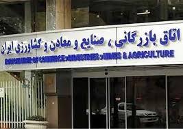 باشگاه خبرنگاران -صحت انتخابات اتاق بازرگانی اهواز و برخی استانها در هالهای از ابهام