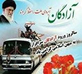 باشگاه خبرنگاران -آزادگان وارثان اسلام و شهدا و سند پر افتخار نظام اسلامی هستند