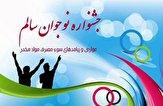 باشگاه خبرنگاران -نیشابور بر سکوی برترین های جشنواره نوجوان سالم کشور