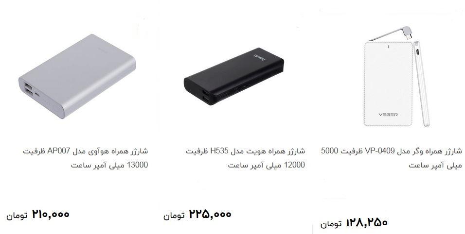 انواع شارژر همراه + قیمت