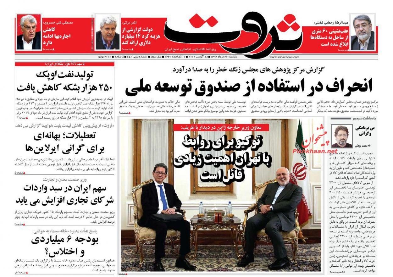صفحه نخست روزنامههای اقتصادی ۲۷ مرداد