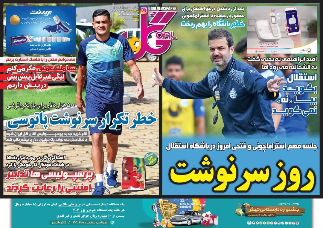 روزنامههای ورزشی بیست و هفتم مرداد
