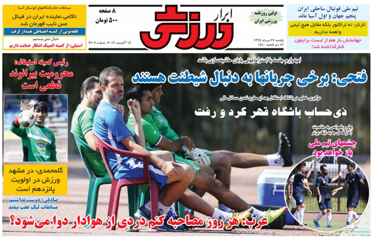 گرد و خاک خطیر در باشگاه استقلال/ دایی به عراق پیشنهاد شد/ سناریوی حذف فرهاد/ مذاکره سه جانبه!