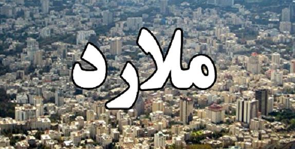باشگاه خبرنگاران - شهردار و فرماندار ملارد در کدام شهر ساکن هستند؟/ مسئولان فراری از مشکلات روزمره شهروندان ملاردی