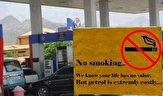 باشگاه خبرنگاران -تنبیه عجیب مرد سیگاری در پمپ بنزین + فیلم
