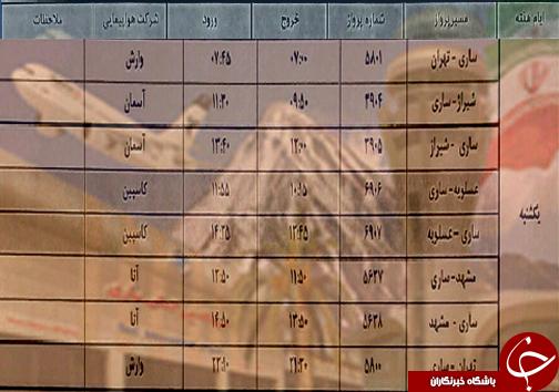 پروازهای یکشنبه ۲۷ مرداد ماه فرودگاههای مازندران