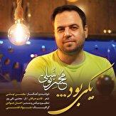 باشگاه خبرنگاران -قطعه جدید محسن توسلی به مناسبت عید غدیر منتشر شد