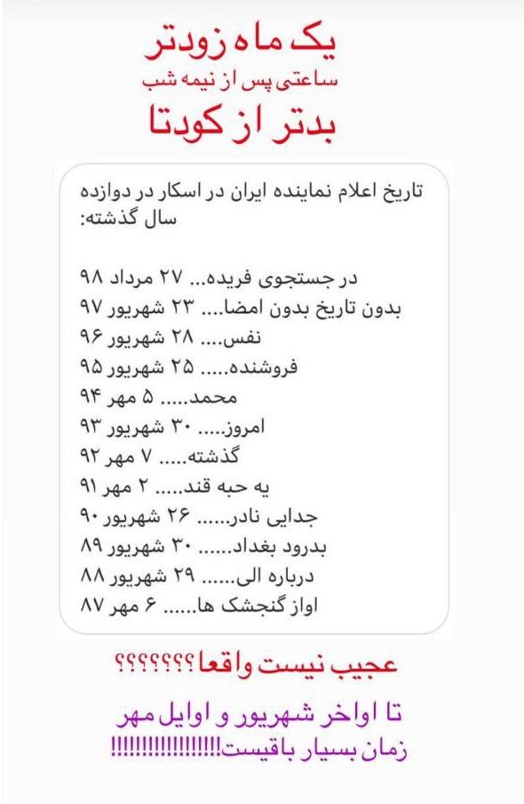 واکنش کارگردان «متری شیش و نیم» به انتخاب زودهنگام نماینده اسکار