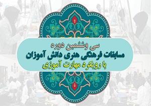 درخشش دانشآموزان استان همدان در مسابقات فرهنگی و هنری کشور