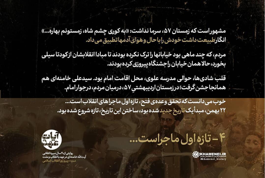 دومین قسمت از سیره انقلابی رهبرانقلاب؛ صدایی آشنا شنید +عکس