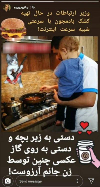 شوخی رضا رفیع با آشپزی کردن وزیر ارتباطات +عکس