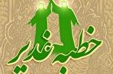 باشگاه خبرنگاران -ریشههای ولایت امام زمان (عج) در خطبه غدیر + فیلم