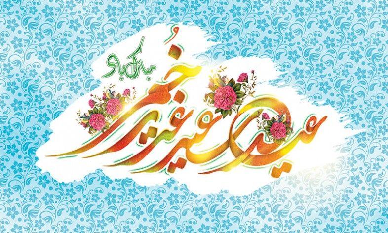 بسته شعری عید غدیر خم