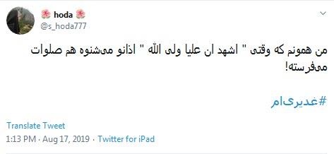 #غدیری_ام /شکر خدا نام علی در اذان ماست؛ ما شیعه ایم و عشق علی هم ازآن ماست +تصاویر