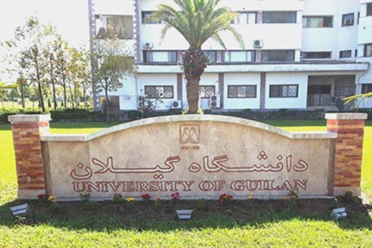 پذیرش تبادل استاد و دانشجو بین دانشگاههای گیلان و پرتغال