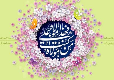 بسته پیامکی و متنهای تبریک به مناسبت عید غدیر ۹۸