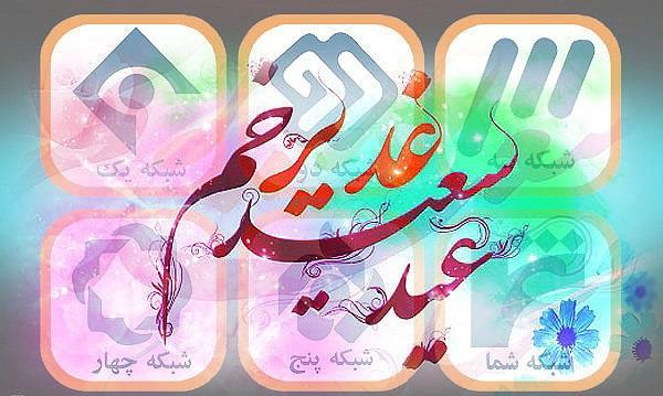 عیدانه تلویزیون برای جشن بزرگ عید غدیر/پخش فیلمی با بازی امین حیایی از شبکه پنج